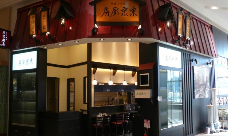 東京厨房01